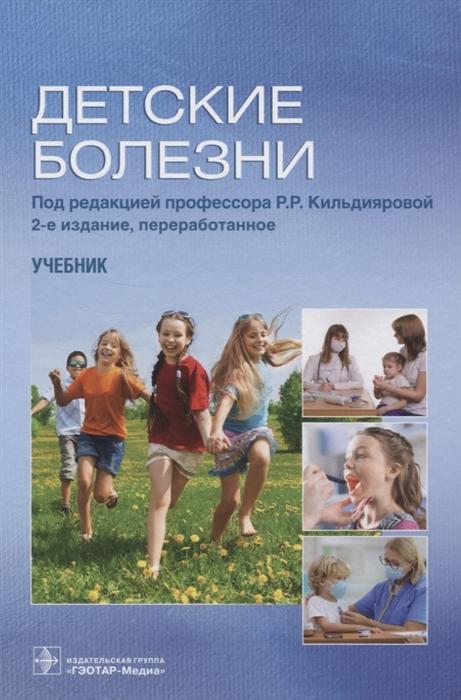 Фото - Кильдиярова Р. (ред.) Детские болезни череватенко р и дети не должны болеть детские инфекционные болезни советы врача