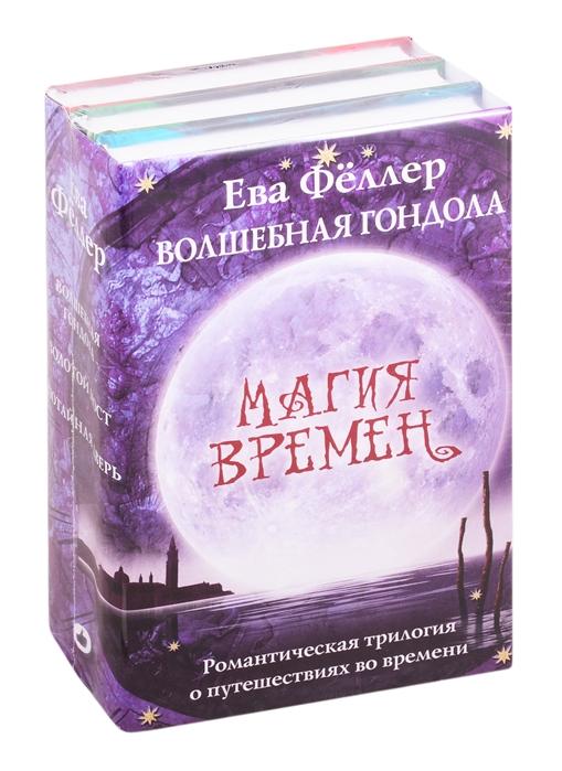 Феллер Е. Волшебная гондола Волшебная гондола Золотой мост Потайная дверь комплект из 3 книг феллер е потайная дверь