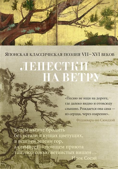 Долин А. (сост.) Лепестки на ветру Японская классическая поэзия VII-ХVI веков в переводах Александра Долина японская классическая поэзия