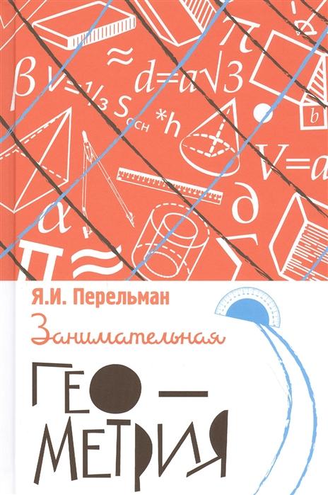 Фото - Перельман Я. Занимательная геометрия перельман я и занимательная арифметика