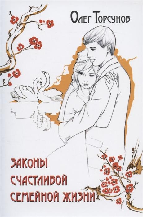 Торсунов О. Законы счастливой семейной жизни