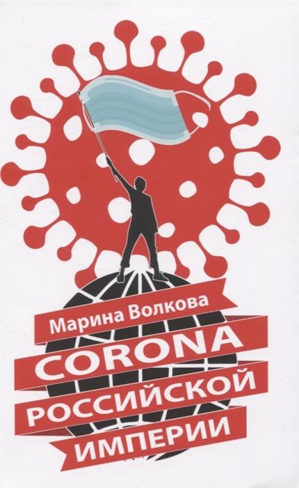 Волкова М. Corona Российской империи