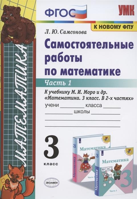 Фото - Самсонова Л. Самостоятельные работы по математике 3 класс Часть 1 К учебнику М И Моро и др Математика 3 класс В 2-х частях Часть 1 золотусский игорь петрович сочинения в 3 частях часть 1 нас было трое