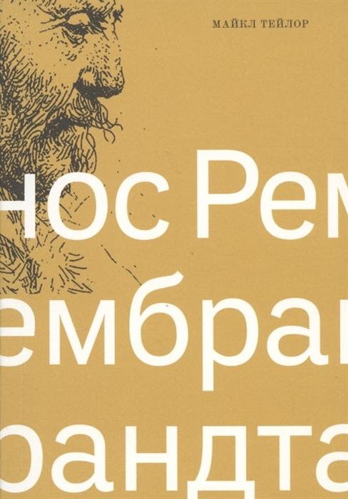 Тейлор М. Нос Рембрандта printio валаамова ослица картина рембрандта