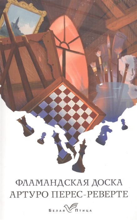 Фото - Перес-Реверте А. Фламандская доска перес реверте артуро фламандская доска