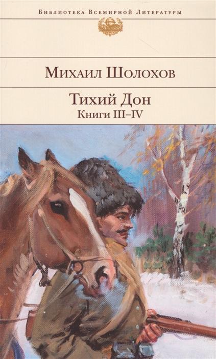 Фото - Шолохов М. Тихий Дон Книги III-IV колодный л кто написал тихий дон хроника литературного расследования
