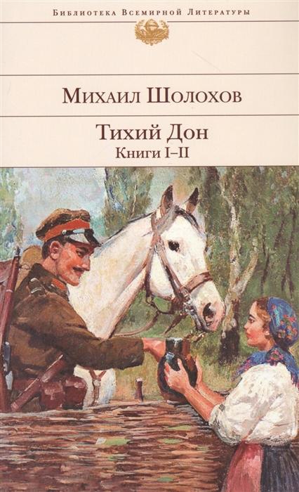 Фото - Шолохов М. Тихий Дон Книги I-II колодный л кто написал тихий дон хроника литературного расследования