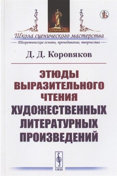 Коровяков Д. Этюды выразительного чтения художественных литературных произведений