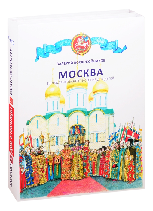 Воскобойников В. Две столицы Москва и Санкт-Петербург комплект из 2 книг