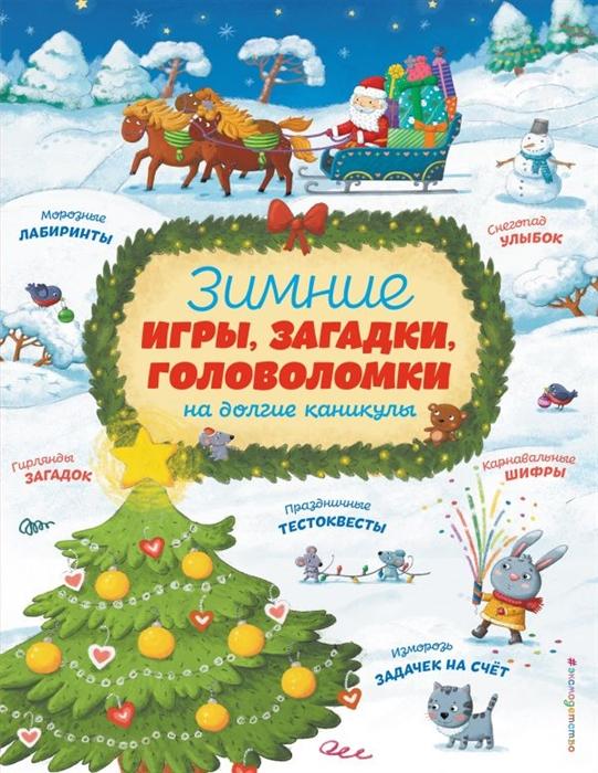 Купить Зимние игры загадки и головоломки на долгие каникулы, Эксмо, Головоломки. Кроссворды. Загадки
