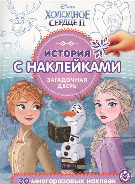 Купить История с наклейками Холодное сердце II Загадочная дверь, Лев, Книги с наклейками