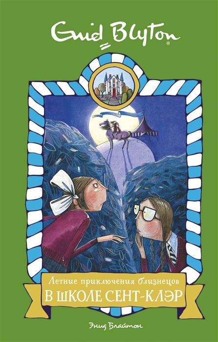 Летние приключения близнецов в школе Сент-Клэр Повесть, Махаон, Проза для детей. Повести, рассказы  - купить со скидкой