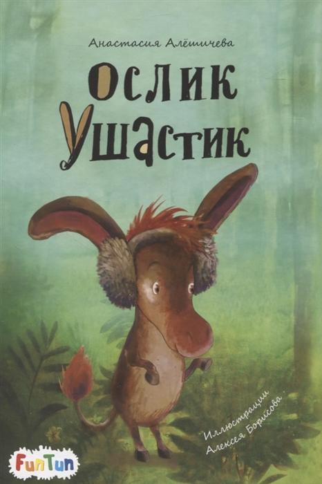 Купить Ослик Ушастик, FunTun, Сказки