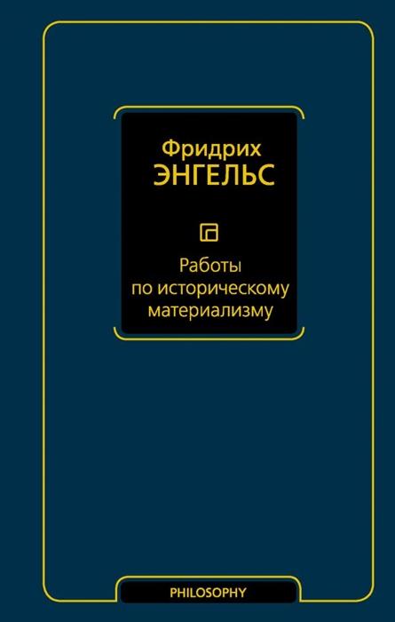Энгельс Ф. Работы по историческому материализму