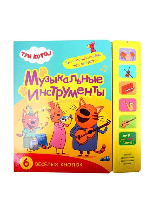 музыкальные книжки Лозовская М. (ред.) Музыкальные инструменты Три кота Звуковые книжки