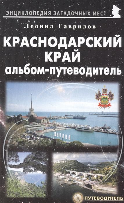 Гаврилов Л. Краснодарский край Альбом-путеводитель