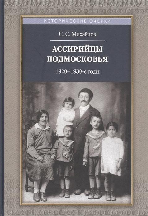 Михайлов С. Ассирийцы Подмосковья 1920-1930-е годы недорого