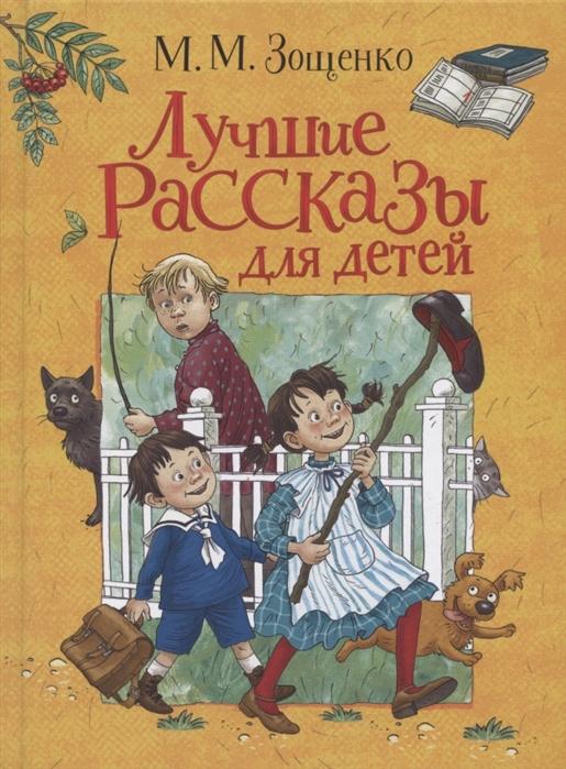 Купить Лучшие рассказы для детей, Росмэн, Проза для детей. Повести, рассказы