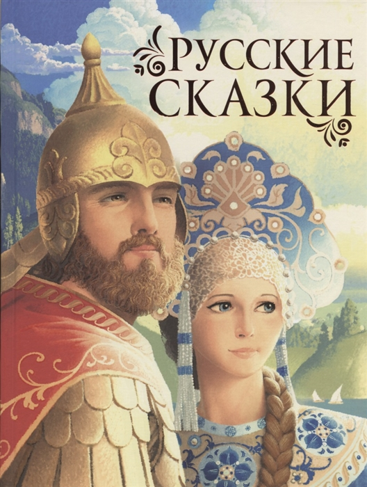 Афанасьев А., Булатов М., Толстой А. Русские сказки коляски 2 в 1 riko bruno gold 2 в 1