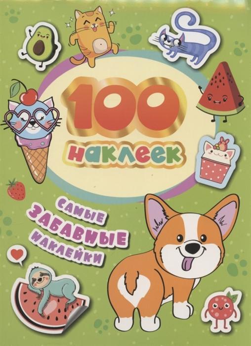 Соломкина А. (ред.) Самые забавные наклейки 100 наклеек