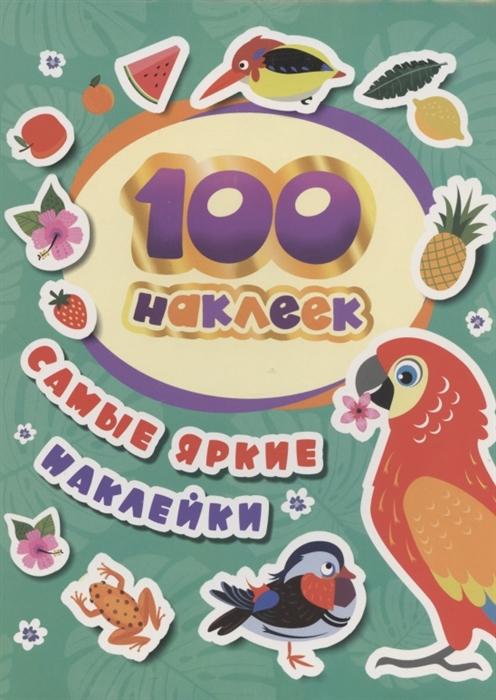 Соломкина А. (ред.) Самые яркие наклейки 100 наклеек