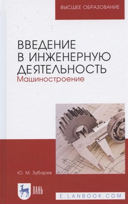Зубарев Ю. Введение в инженерную деятельность Машиностроение Учебное пособие для вузов недорого
