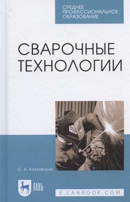 Козловский С. Сварочные технологии Учебное пособие для СПО