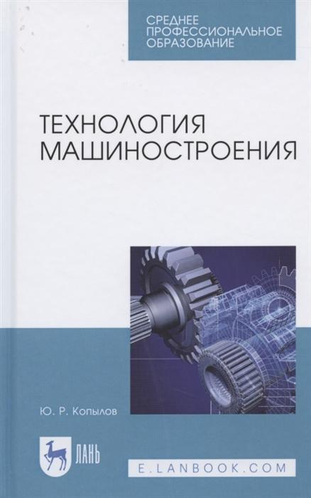 Копылов Ю. Технология машиностроения Учебное пособие для СПО недорого