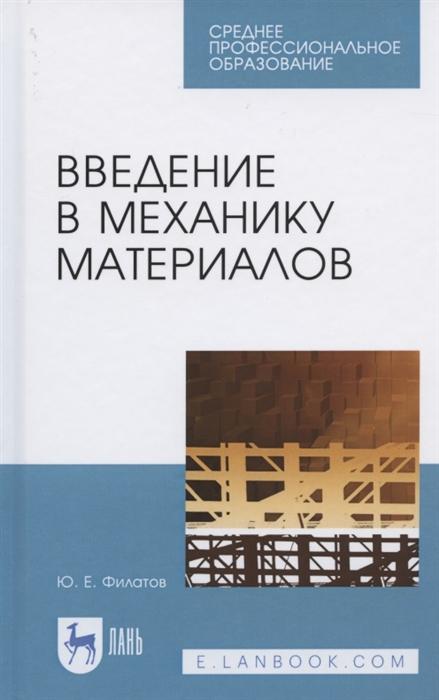 Филатов Ю. Введение в механику материалов Учебное пособие для СПО недорого