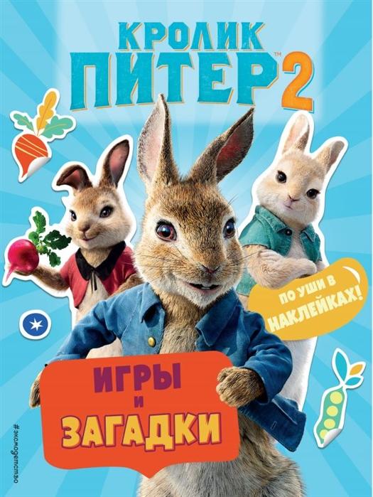 Купить Кролик Питер 2 Игры загадки и по уши в наклейках, Эксмо, Головоломки. Кроссворды. Загадки