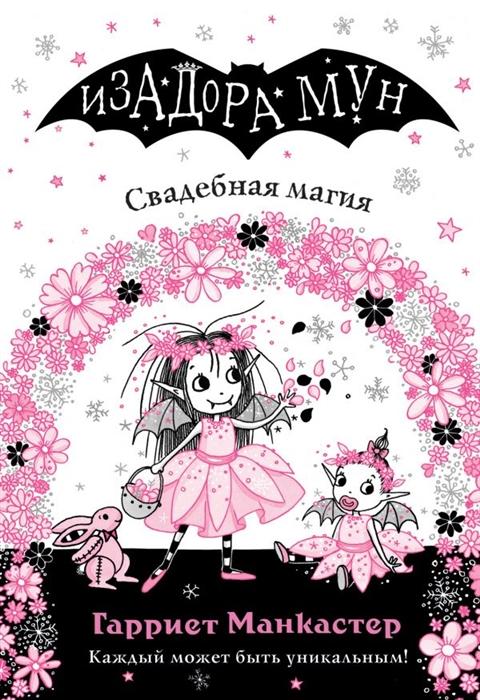 Купить Свадебная магия, Эксмо, Детская фантастика