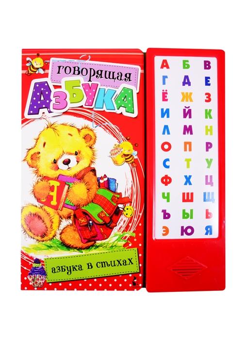 Купить Говорящая Азбука Азбука в стихах, Малыш, Книги со звуковым модулем