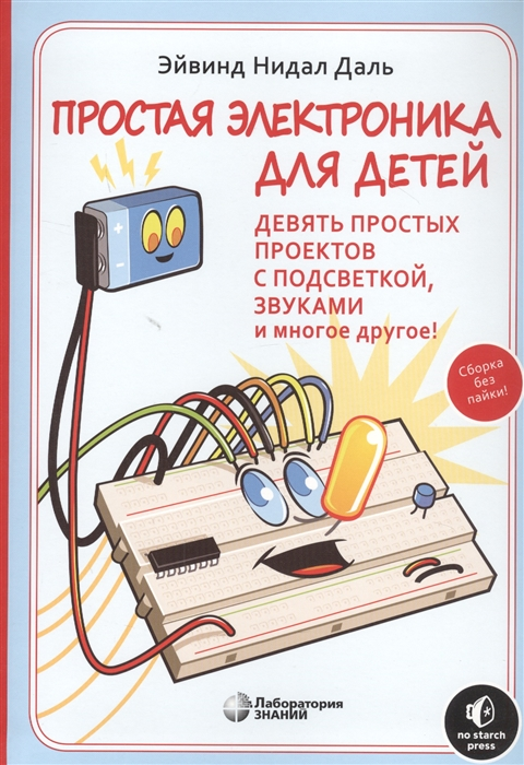 Купить Простая электроника для детей Девять простых проектов с подсветкой звуком и многое другое, Лаборатория знаний, Техника