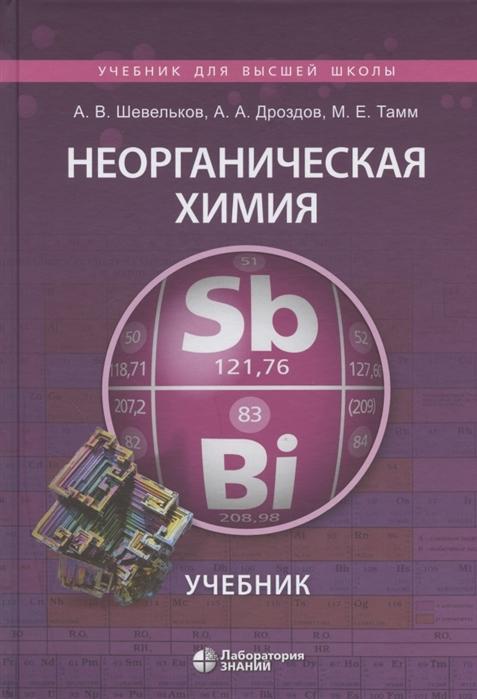 Шевельков А., Дроздов А., Тамм М. Неорганическая химия Учебник недорого