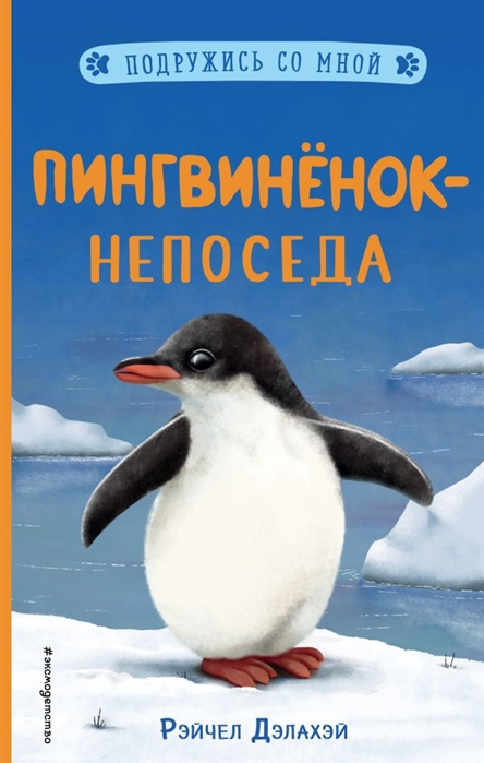 Дэлахэй Р. Пингвиненок-непоседа