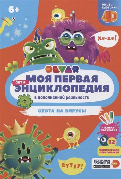 Купить Моя первая энциклопедия в дополненной реальности Охота на вирусы, Дэвар Медиа, Естественные науки