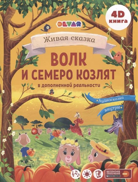 Петрова Ю., Садовская Е. (ред.) Волк и Семеро козлят в дополненной реальности