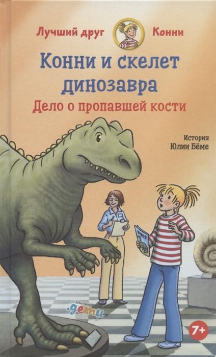 Купить Конни и скелет динозавра Дело о пропавшей кости, Альпина. Дети, Проза для детей. Повести, рассказы