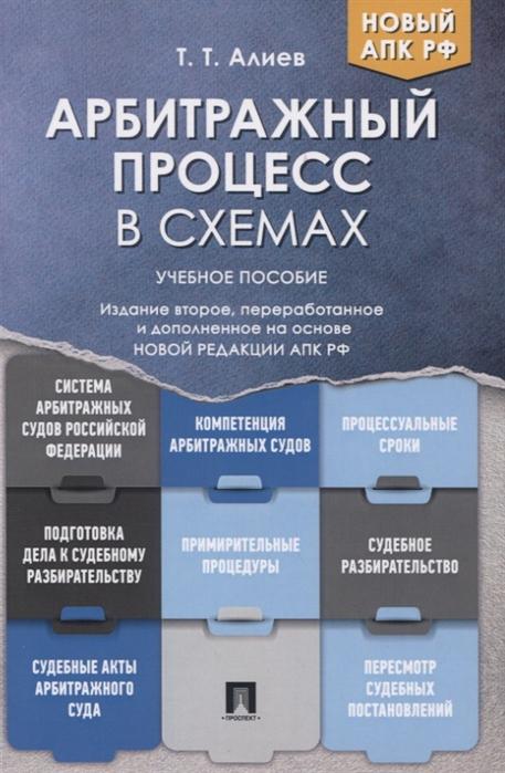 Алиев Т. Арбитражный процесс в схемах Учебное пособие алиев а мама