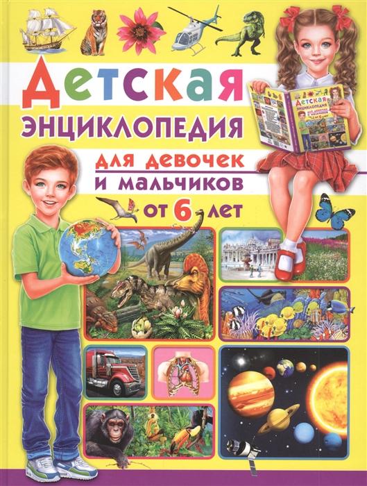 Феданова Ю., Скиба Т., Машир Т. (ред.) Детская энциклопедия Для девочек и мальчиков от 6 лет недорого