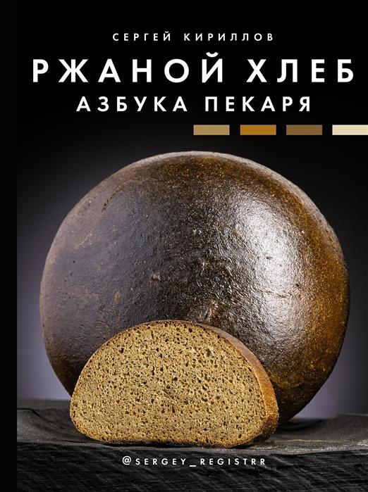 Кириллов С. Ржаной хлеб Азбука пекаря