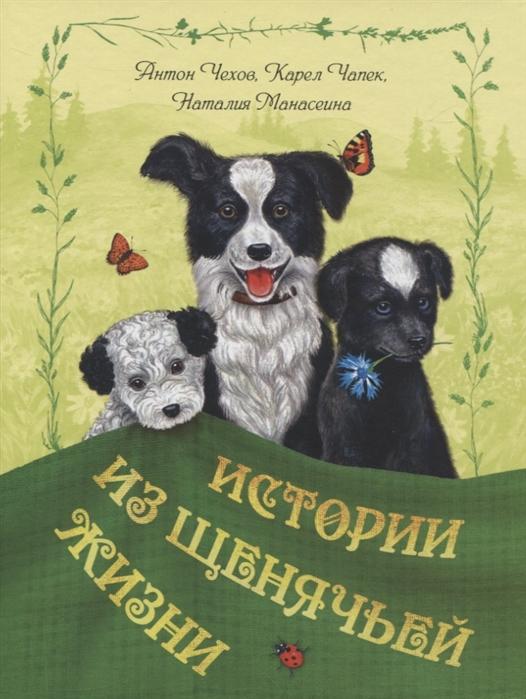 Купить Истории из щенячьей жизни, Энас-Книга, Проза для детей. Повести, рассказы