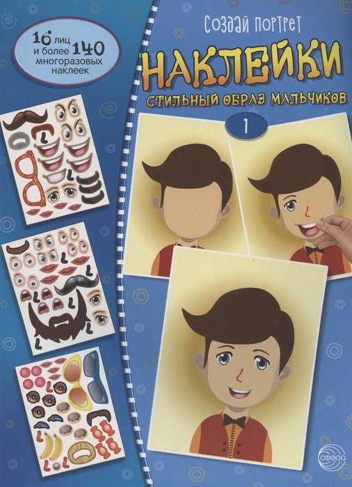 Создай портрет Наклейки Создай стильный образ мальчиков 1, Сфера образования, Книги с наклейками  - купить со скидкой