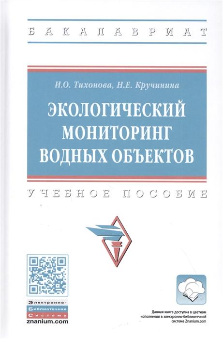 Тихонова И., Кручинина Н. Экологический мониторинг водных объектов Учебное пособие недорого