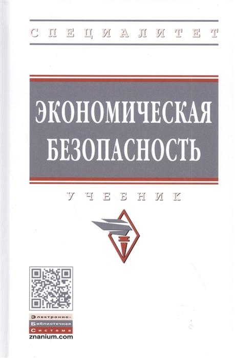 Фото - Гаджиев Н., Газимагомедов М., Доронин А. и др. Экономическая безопасность Учебник н в шмелева экономическая безопасность предприятия