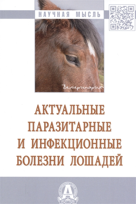 Юров К., Христиановский П., Белименко В. Актуальные паразитарные и инфекционные болезни лошадей Монография недорого