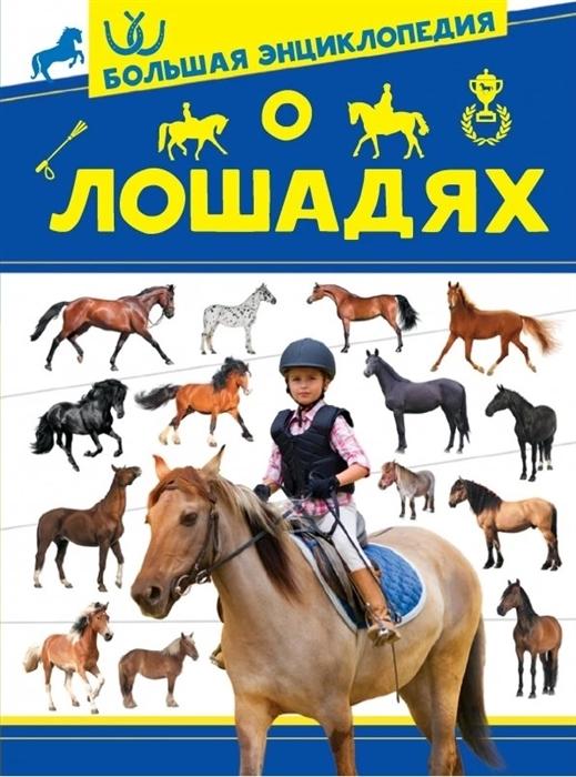 Спектор А. Большая энциклопедия о лошадях недорого