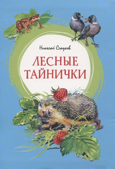 Сладков Н. Лесные тайнички Рассказы о природе сладков николай иванович лесные тайнички