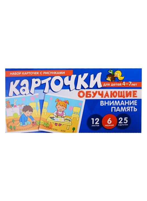 Танцюра С., Мартыненко С. Набор карточек с рисунками Внимание Память Обучающие карточки Для детей 4-7 лет