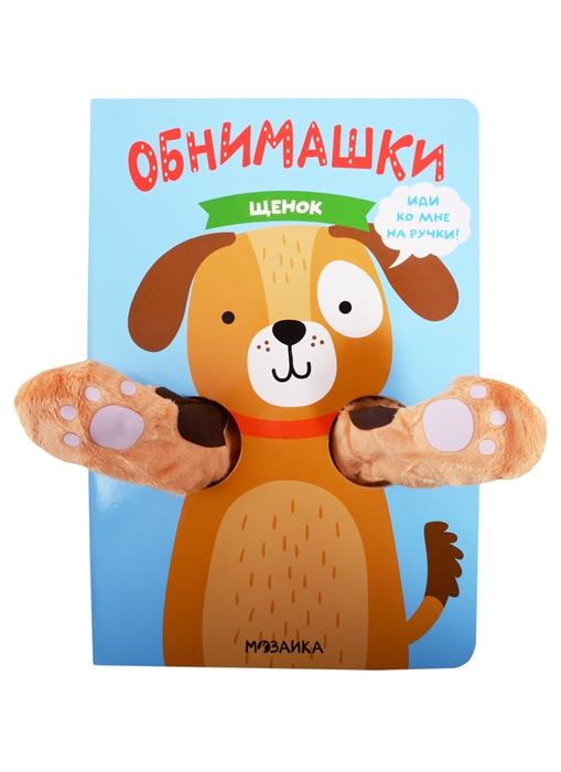 Мозалева О. Книжки-обнимашки Щенок мозалева о озорной щенок книжки с пальчиковыми куклами